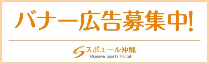 スポエール沖縄広告募集