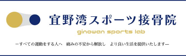 宜野湾スポーツ接骨院
