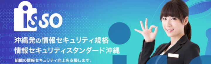 一般社団法人情報セキュリティスタンダード沖縄協議会
